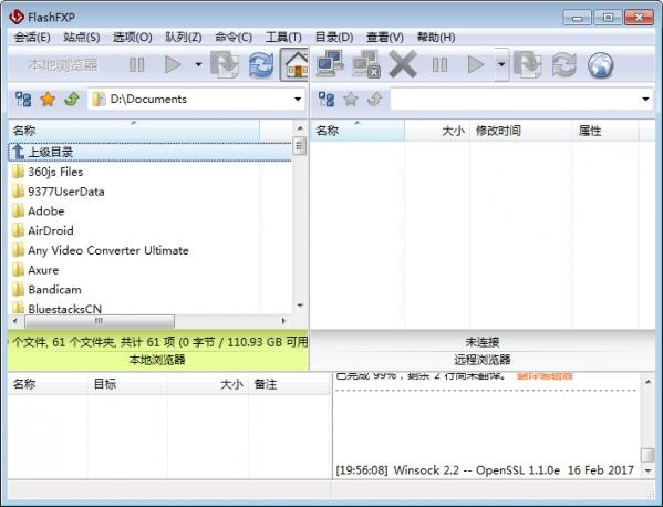 FlashFXP下载 FlashFXP V5.4.0.3970 最新绿色特别版