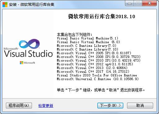 微软常用运行库合集包[v2018.10.28] 睿派克