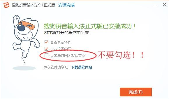 搜狗拼音输入法 9.1.0.2589 / 2657 去广告精简优化版