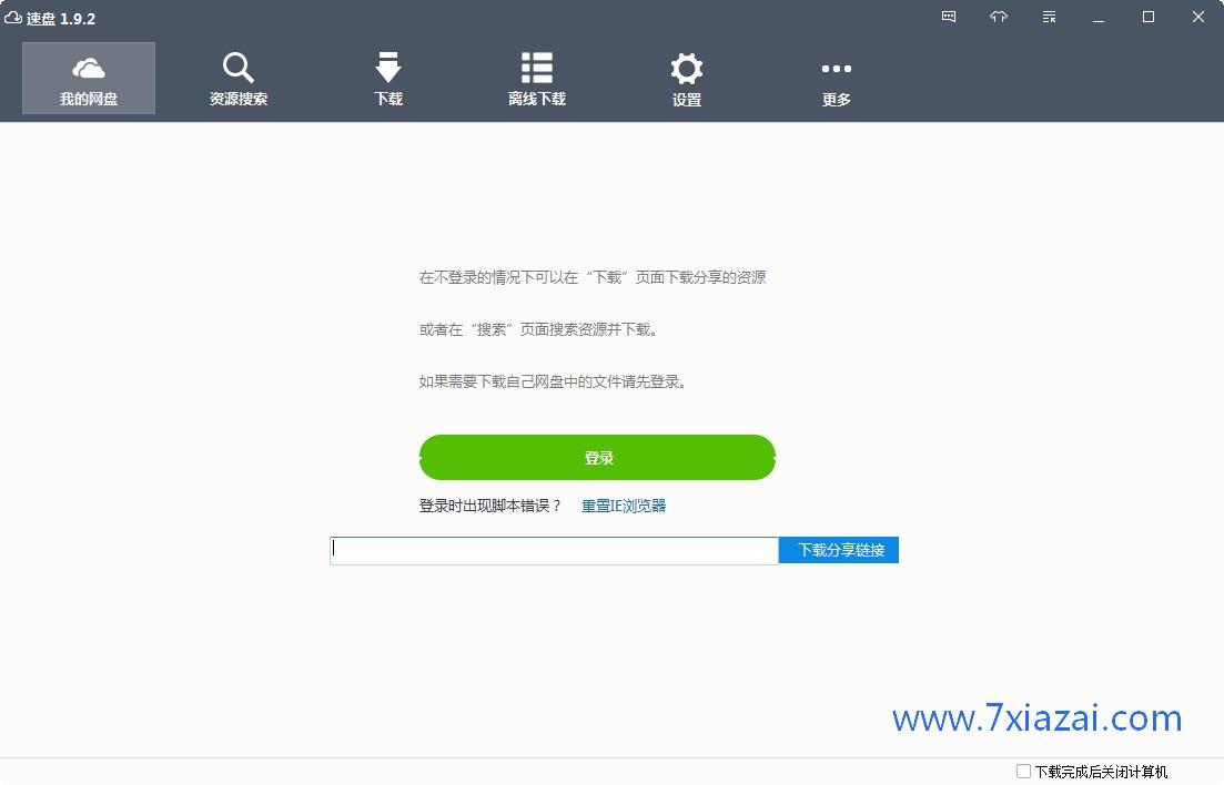 速盘 SpeedPan v1.9.10 百度网盘不限速下载器 免登录