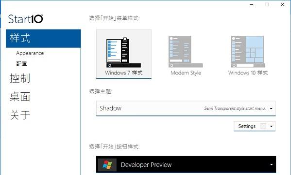 Win10开始菜单增强工具StartIsBack++2.9.0 中文特别版