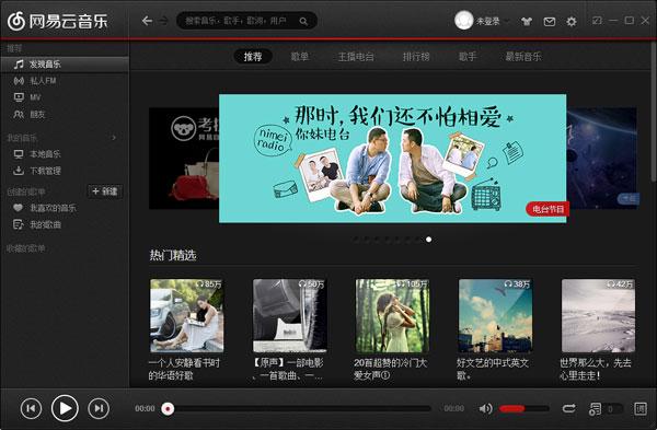 网易云音乐 2.5.4 精简优化版 去广告绿色版