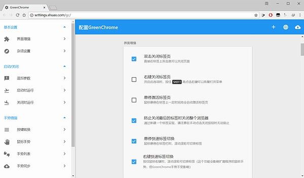 谷歌浏览器增强插件 GreenChrome 6.6.5 中文版