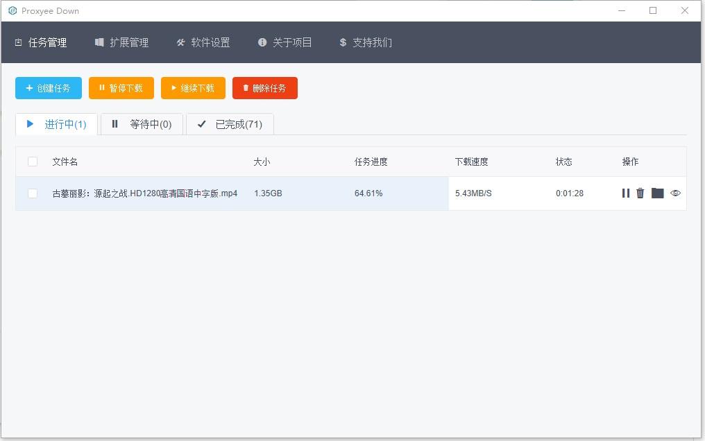 Proxyee-Down v3.4.0 百度网盘不限速下载神器 (免登录)