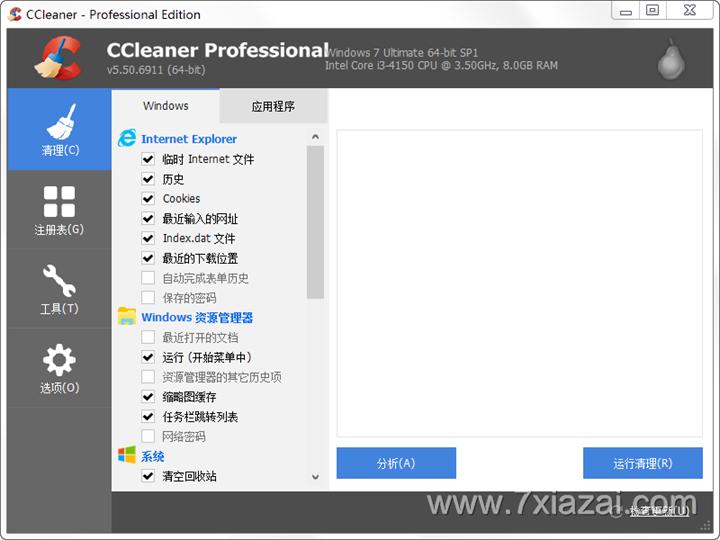 系统清理 CCleaner 5.63.7540 已注册专业版 简体中文 绿色版