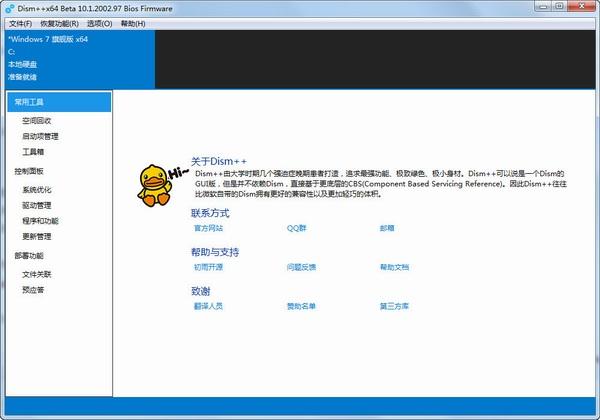 Dism++Beta 10.1.2002.108C 强大Windows系统精简优化工具