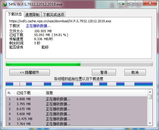 多线程下载神器 IDM v6.32.1 中文破解版 绿色版