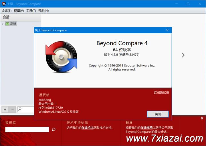 文件对比工具 Beyond Compare 4.2.8.23479 中文免安装破解注册版