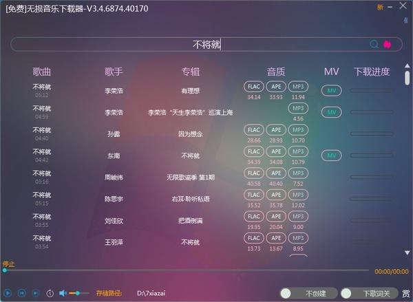 无损音乐下载器 v3.6 单文件绿色版