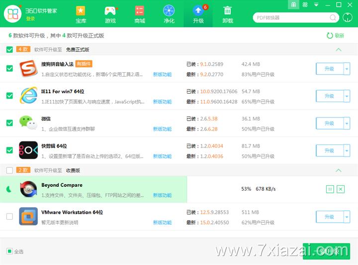 360软件管家v7.5.0.1310 绿色版