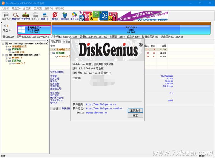 硬盘分区 数据恢复 DiskGenius v5.2.0.884 简体中文 单文件 注册版