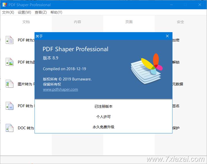 PDF转换编辑 PDF Shaper Professional v9.9 中文绿色专业版