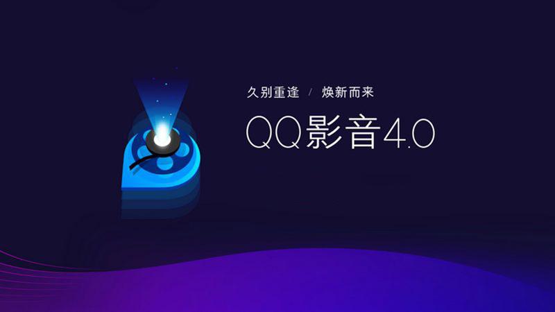 腾讯QQ影音4.1.2.650 全新归来 焕然一新 干净无广告