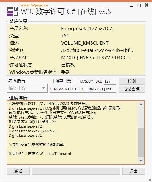 W10数字许可激活C#版 v3.6 支持LTSC激活19年