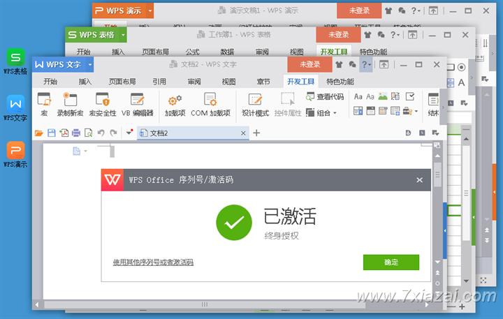 WPS Office 2016 v10.8.2.7119 党政机关专用增强版 无广告永久激活
