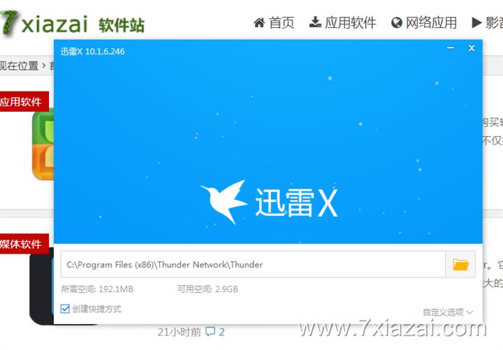 迅雷X v10.1.9.326 去广告版绿色精简版