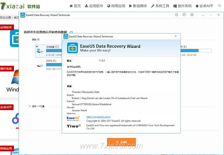 易我数据恢复 EaseUS Data Recovery Wizard 13.3 破解版