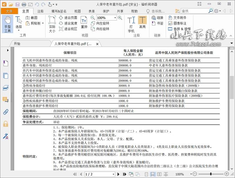 福昕PDF阅读器 Foxit Reader v10.1.0.37527 中文去广告精简版