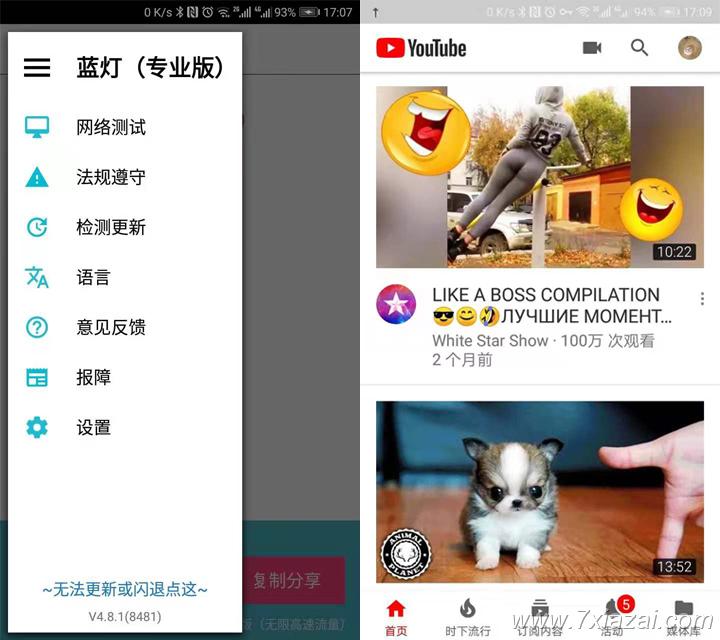 Android 科学上网VPN 蓝色灯 v4.9.0 解锁专业版 安卓apk 无限流量