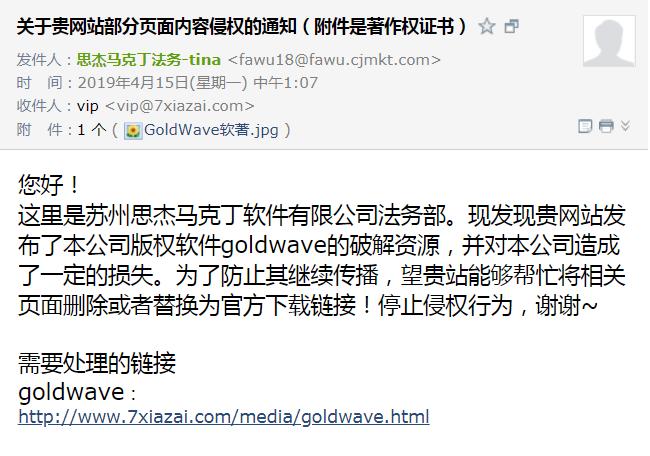 数字音频编辑 GoldWave v6.41 中文绿色版 便携版 会员专享