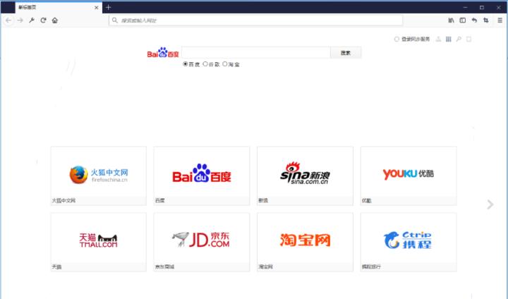 火狐浏览器 Mozilla Firefox v68.02 正式版