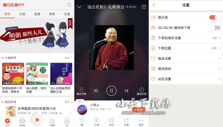Android 喜马拉雅FM v6.6.6 去广告怀旧版无VIP限制
