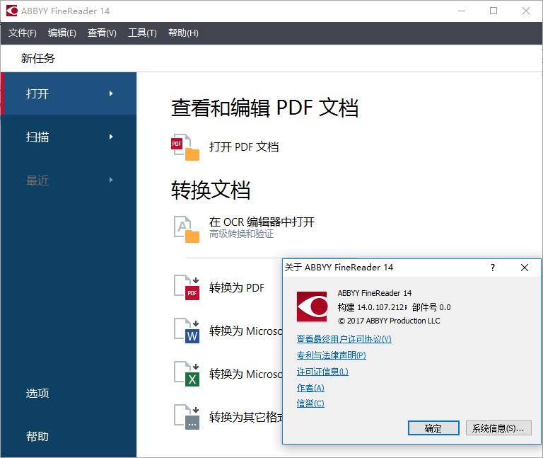 ABBYY FineReader v15.0.110.1875 简体中文 破解版 会员专享
