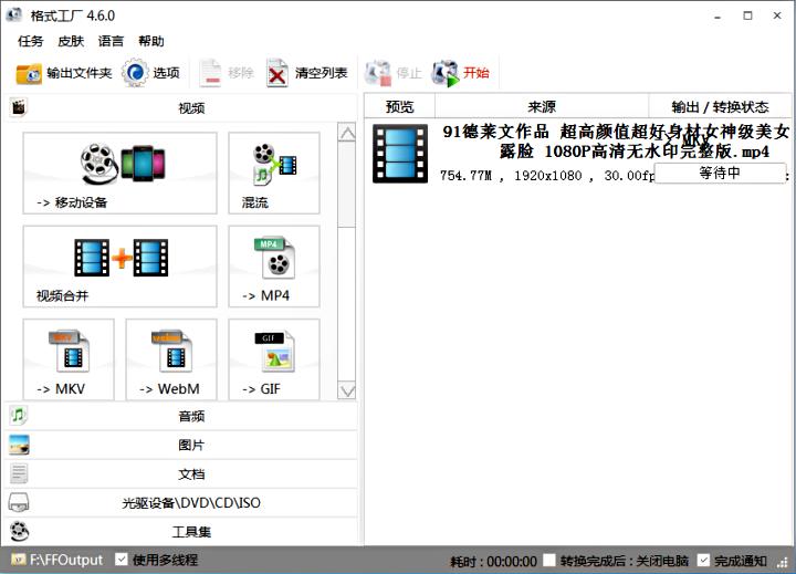 格式工厂FormatFactory 5.0.1 去广告绿色单文件版