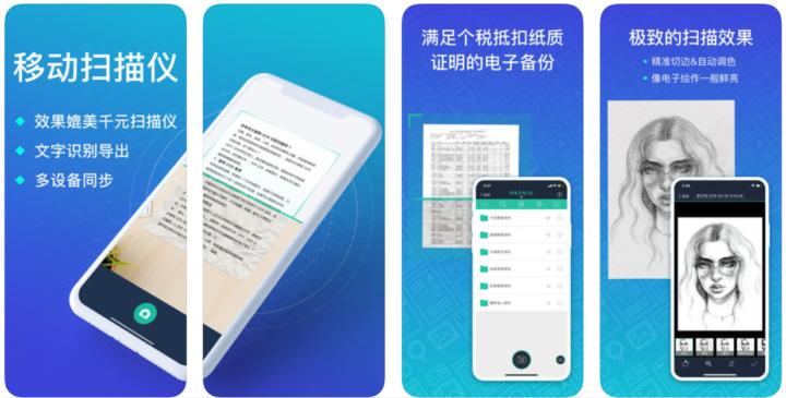 Android 扫描全能王v5.14.1009 最出色手机扫描工具 解锁高级版