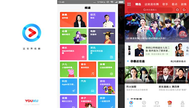 Android 优酷视频 youku 8.6.3 去广告纯净版
