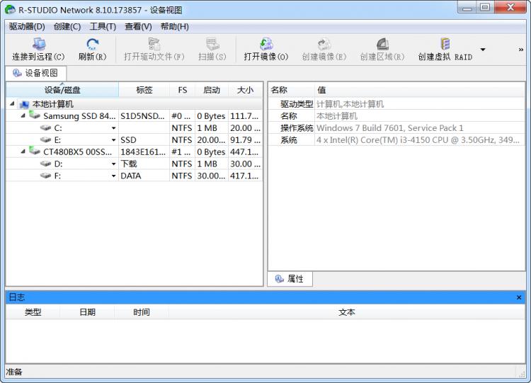 数据恢复软件 R-Studio v8.13.176051 注册版 绿色便携版