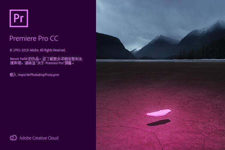 视频编辑 Adobe Premiere Pro CC 2019 13.1.3 中文特别版