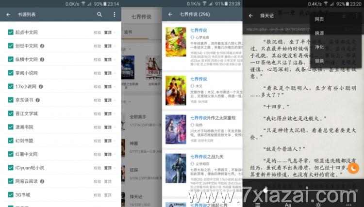 Android 搜书大师 v20.7 去广告VIP版 soshu 看书阅读软件