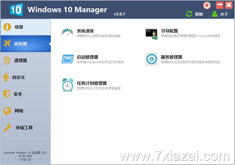 Win10优化软件 Windows 10 Manager v3.2.4 中文便携版