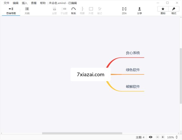 思维导图 XMind ZEN 2020 10.0.0 简体中文特别版 绿色便携版