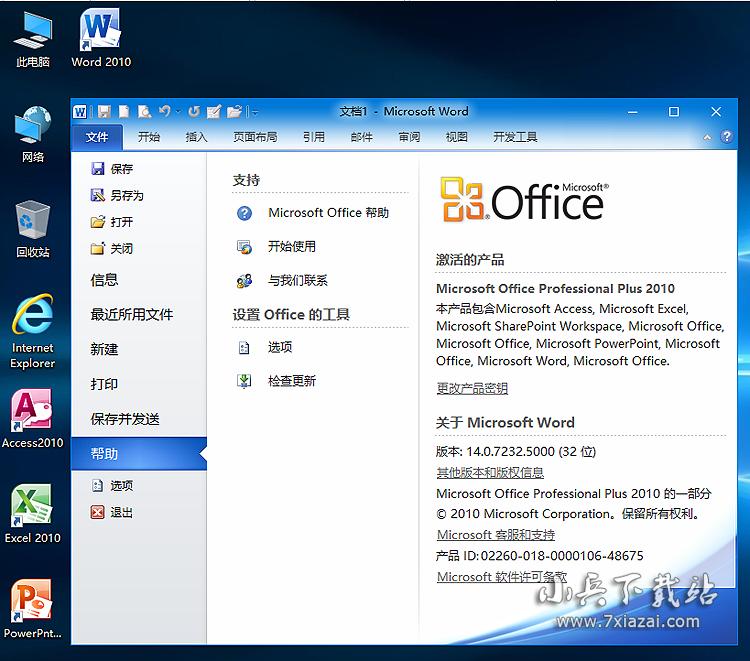 Microsoft office 2010 精简版 三合一74M 四合一89M 自动激活