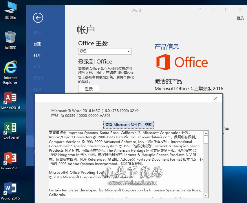 Microsoft office 2016 四合一精简版 自动激活