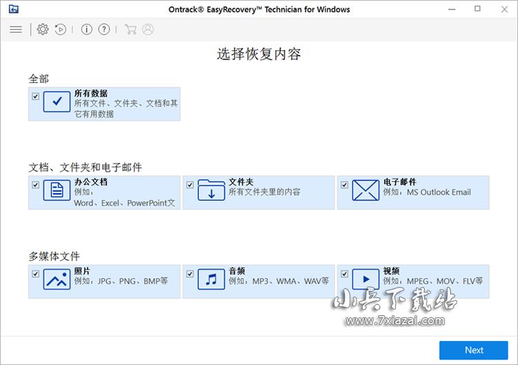 Easy数据恢复 v12.0.0.2 企业汉化绿色特别版
