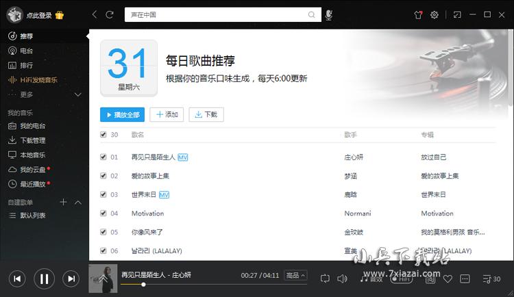 PC酷我音乐V9.0.8.0 去广告 VIP绿色版 免登录下载无损