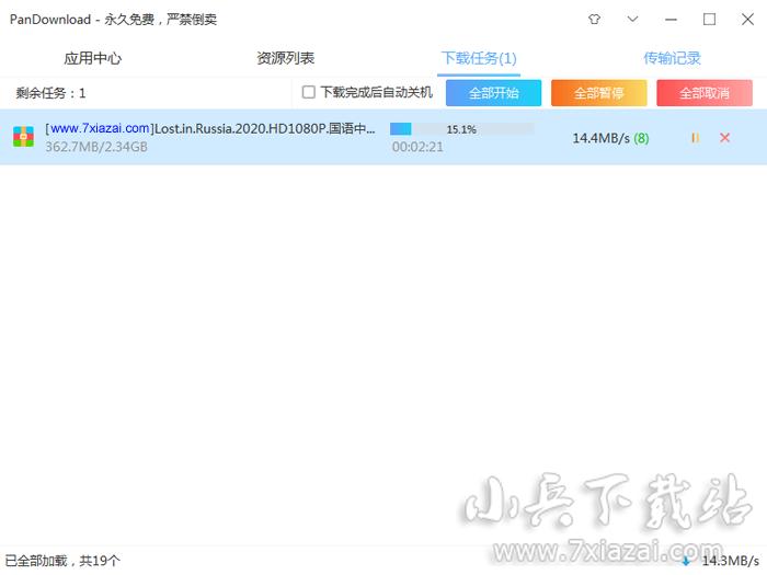 下载工具 PanDownload 2.2.2 百度网盘免登录不限速