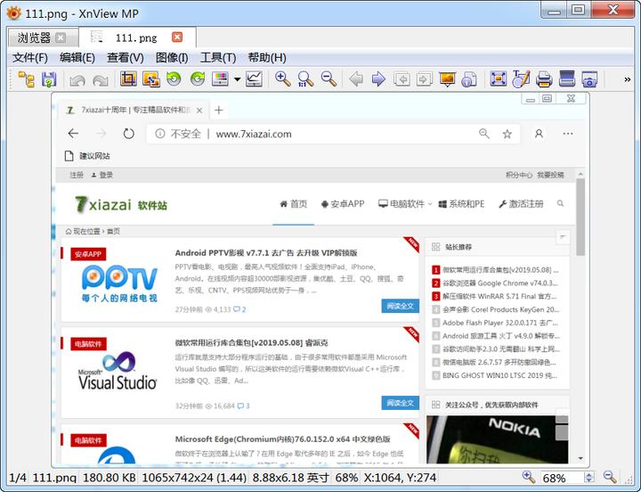 看图软件 XnView v2.49.1 绿色版 、XnView MP 0.93.1 破解版