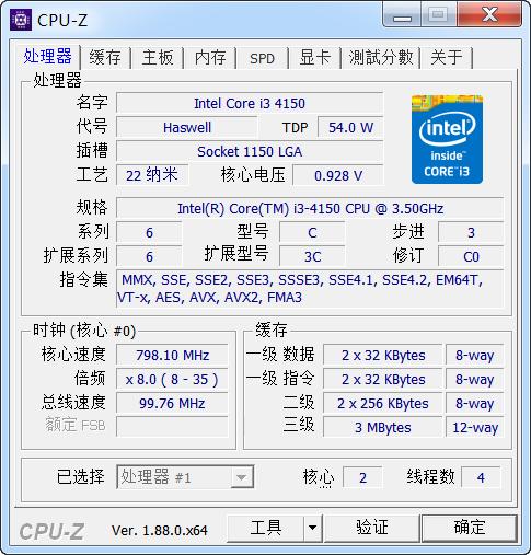 硬件信息检测 CPU-Z 1.91.0 简体中文绿色版
