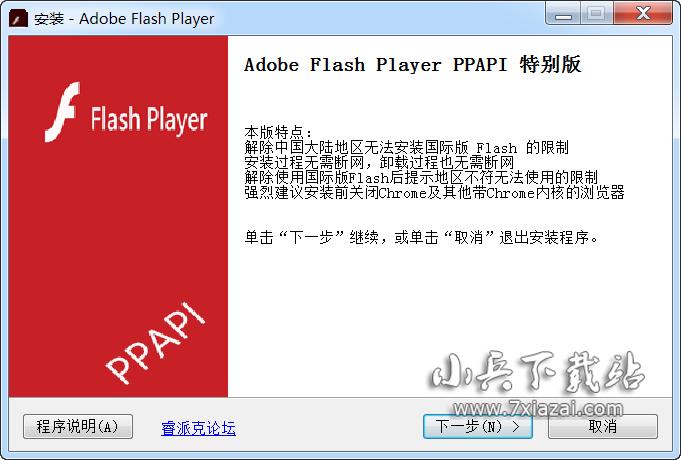 Adobe Flash Player 32.0.0.387 去广告去限制特别版