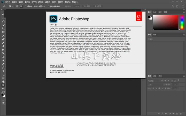 平面设计 Adobe Photoshop 2020 v21.0.1.47 精简优化版64位
