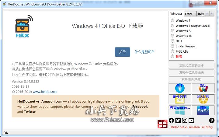 微软原版系统下载 Windows ISO Downloader v8.34 中文绿色版