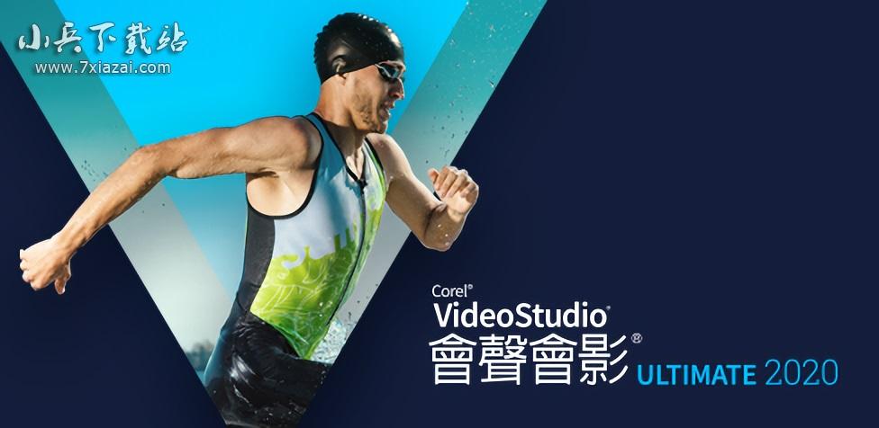 [视频编辑] 会声会影2020 v23.2.0.588 中文破解版 会员专享
