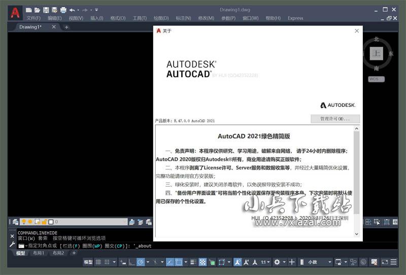 三维制图软件 Autodesk AutoCAD 2021 精简绿色版 破解版