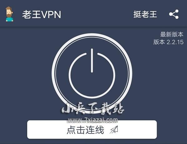 Android 老王的灯笼v2.2.15 去广告版 谷歌清爽版