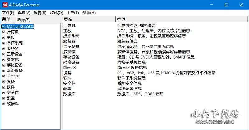 AIDA64 Extreme v6.30.5500 正式版 免激活绿色版
