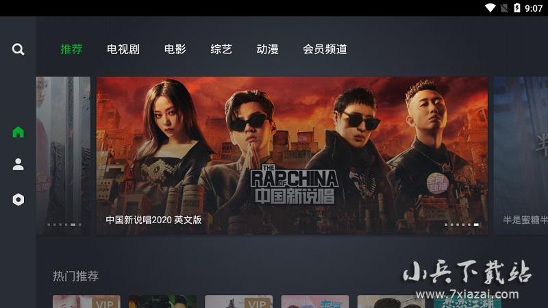 Android [电视/盒子] 爱奇艺TV国际版 iQIYI v4.8.1 无广告